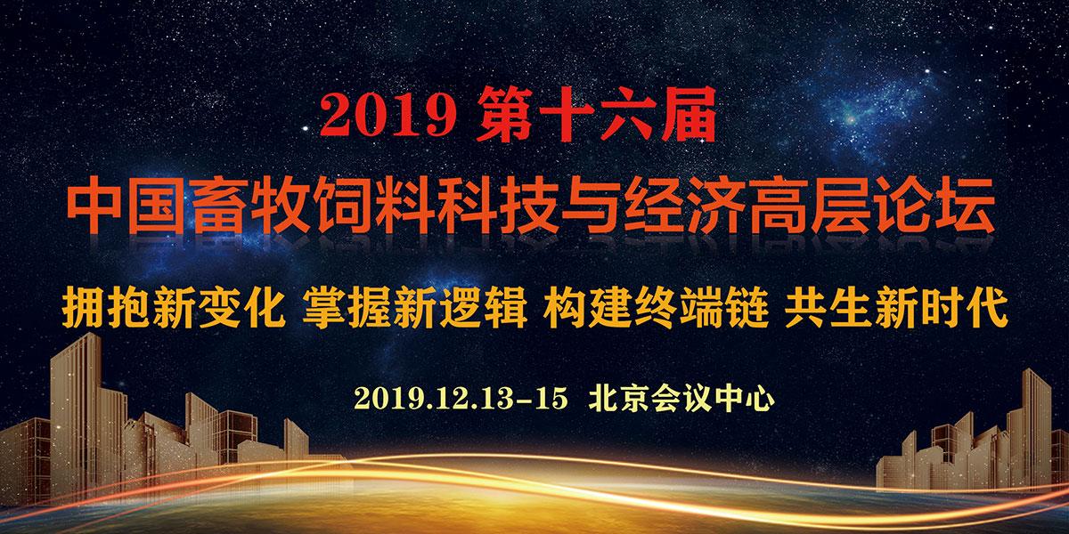会议通知 | 2019第十六届中国畜牧饲料科技与经济高层论坛 (第一轮通知)