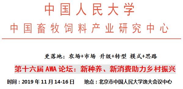 会议通知 | 第十六届AWA论坛:新种养、新消费助力乡村振兴