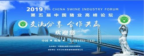 会议通知 | 2019第五届中国猪业高峰论坛通知邀请函