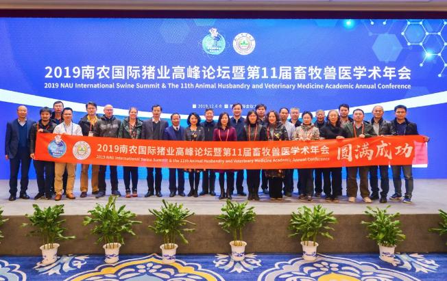会议动态 | 2019南农国际猪业高峰论坛圆满闭幕!