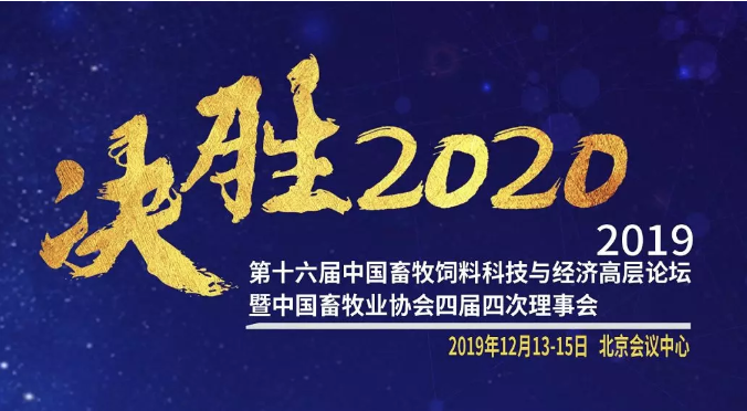 会议动态 | 【日程】2019第十六届中国畜牧饲料科技与经济高层论坛暨中国畜牧业协会四届四次理事会