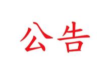 公示公告 | 武汉市畜牧兽医行业协会第二届理事会 拟任负责人公示公告
