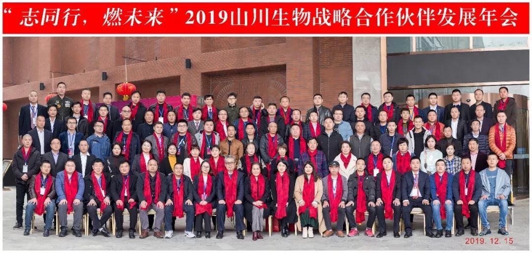 爱猪精选 | 2019年山川生物战略合作伙伴发展年会圆满闭幕