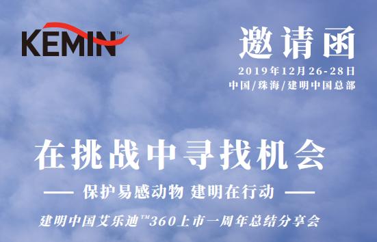 企业动态 | 建明中国艾乐迪™️ 360上市一周年总结分享会邀请函