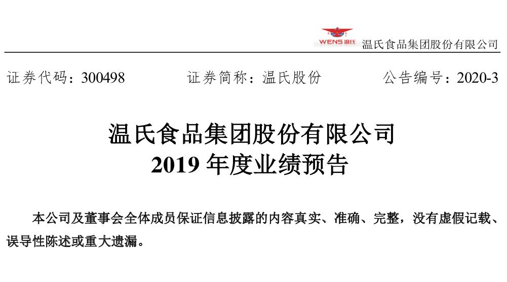爱猪精选 | 温氏2019年上市肉猪1,851.66万头,盈利达143亿,同比增长约2.5倍