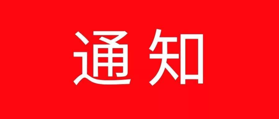 关于2020中国猪业开年大课延期举办的通知