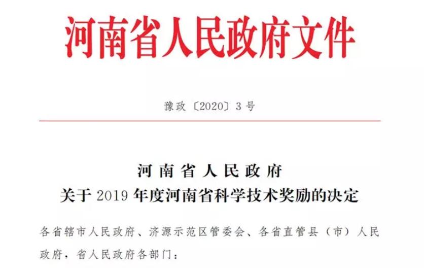 爱猪精选 | 普莱柯公司田克恭研究员主持的项目荣获省科技进步一等奖