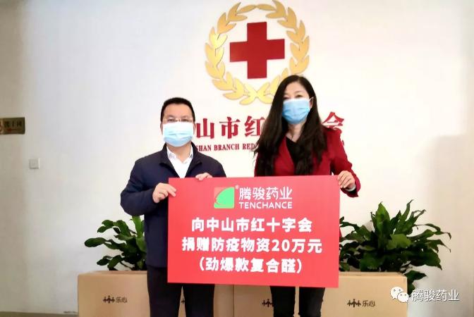 爱猪精选|腾骏药业向中山市捐赠20万元消毒剂