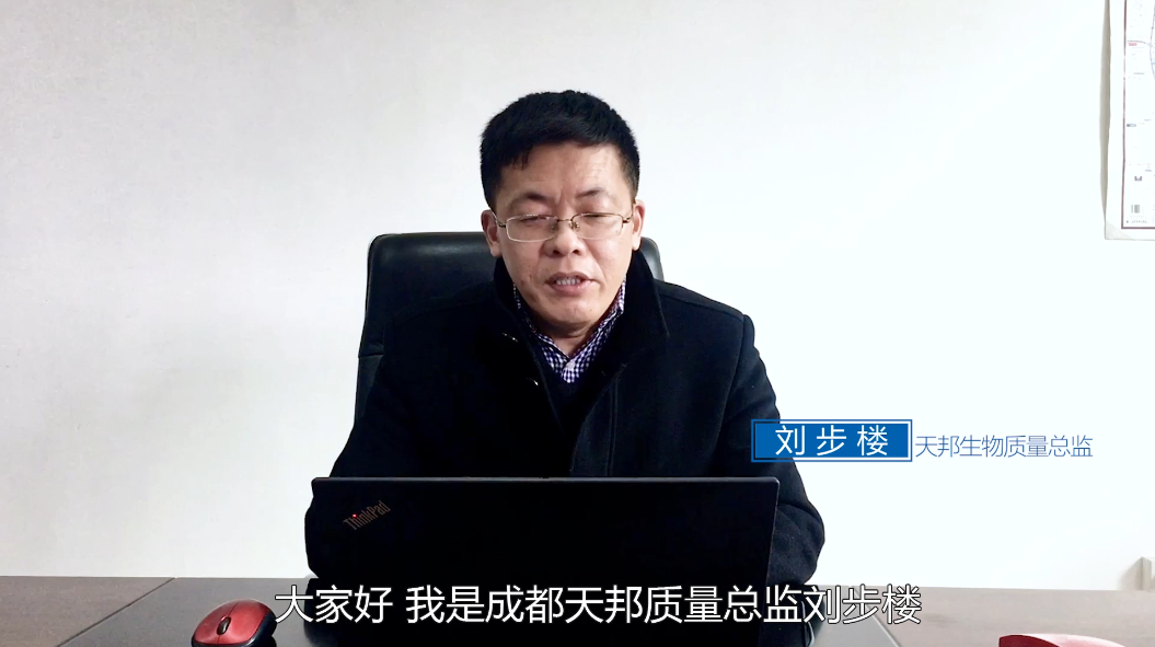 天邦生物質量總監劉步樓揭秘疫苗質量品控
