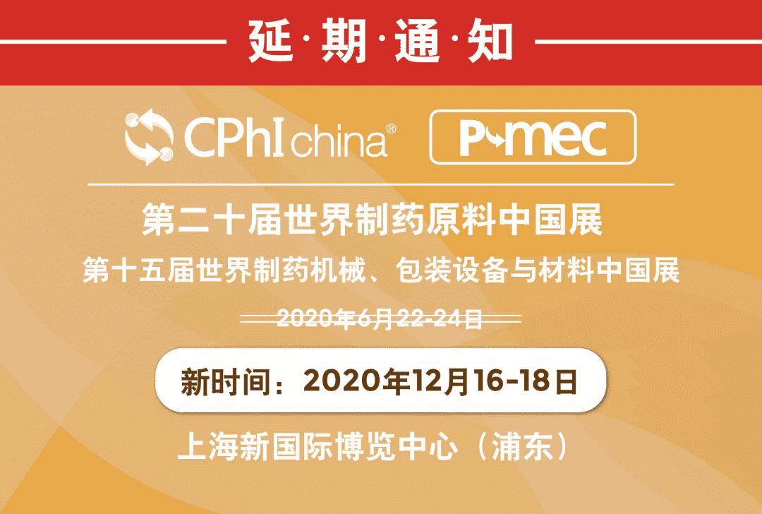 会议通知 | CPhI & P-MEC China 2020延期公告