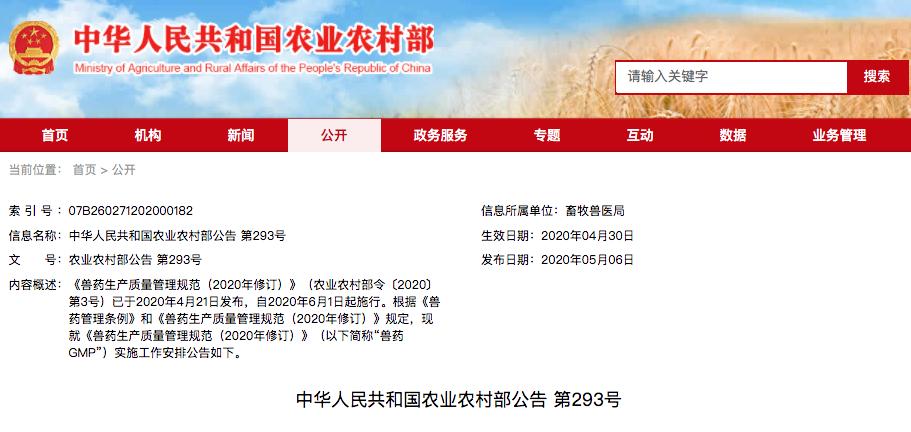 农业农村部:6月1日起新版兽药生产许可证和兽药GMP证书有效期为5年