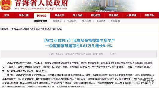 综合报道 | 最新生猪存栏量公布,10省市能繁母猪存栏环比超4%