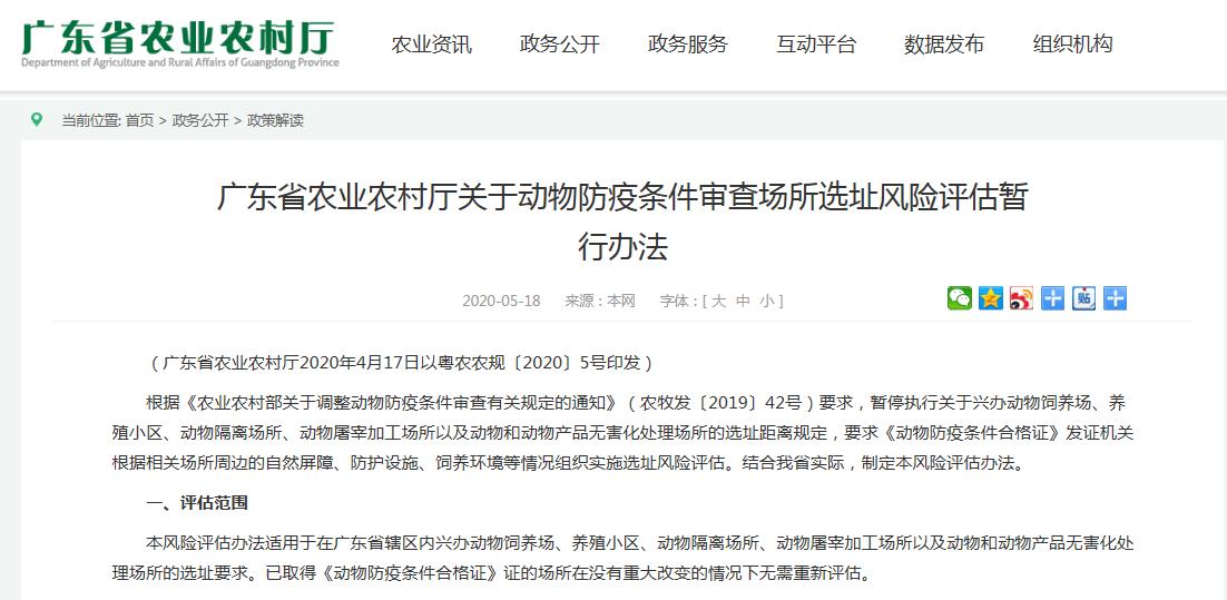 广东省农业农村厅:暂停动物防疫条件选址距离限制