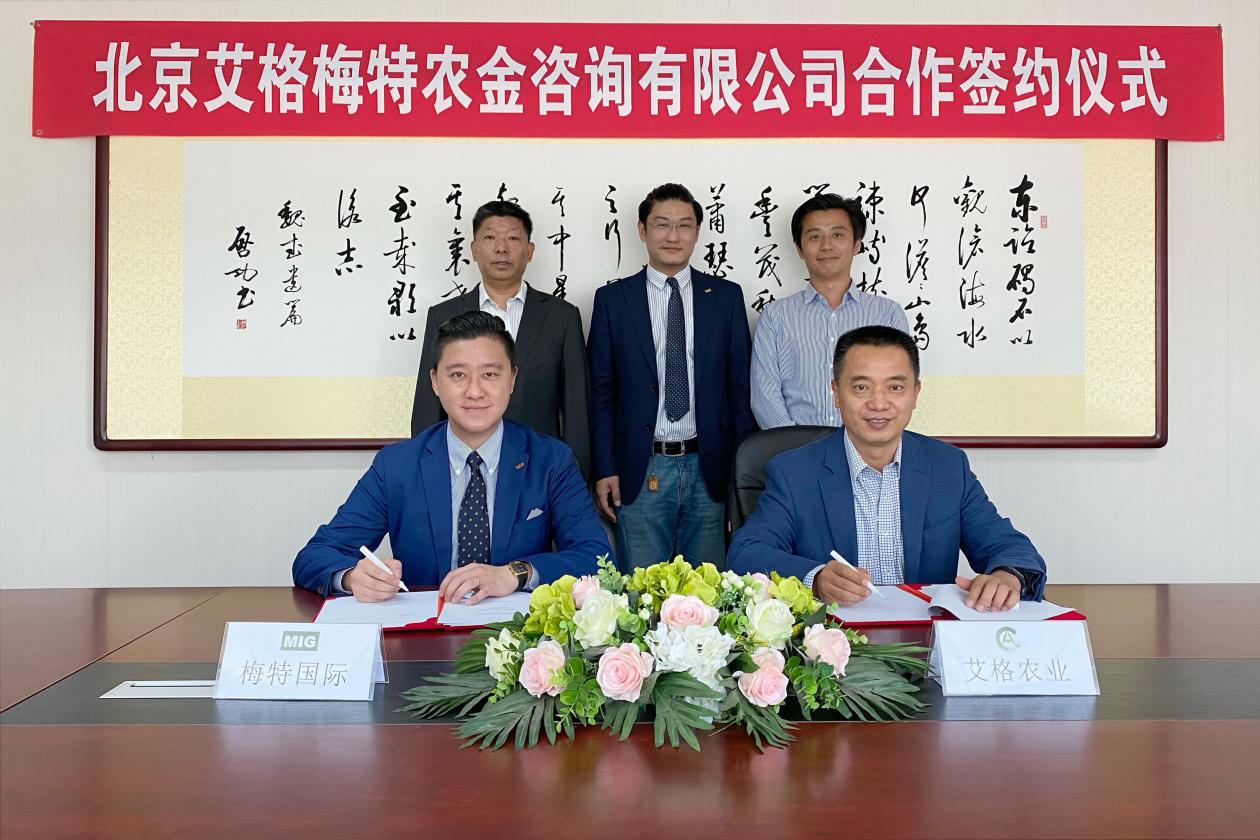 专注肉类产业产融结合,北京艾格梅特农金咨询正式成立