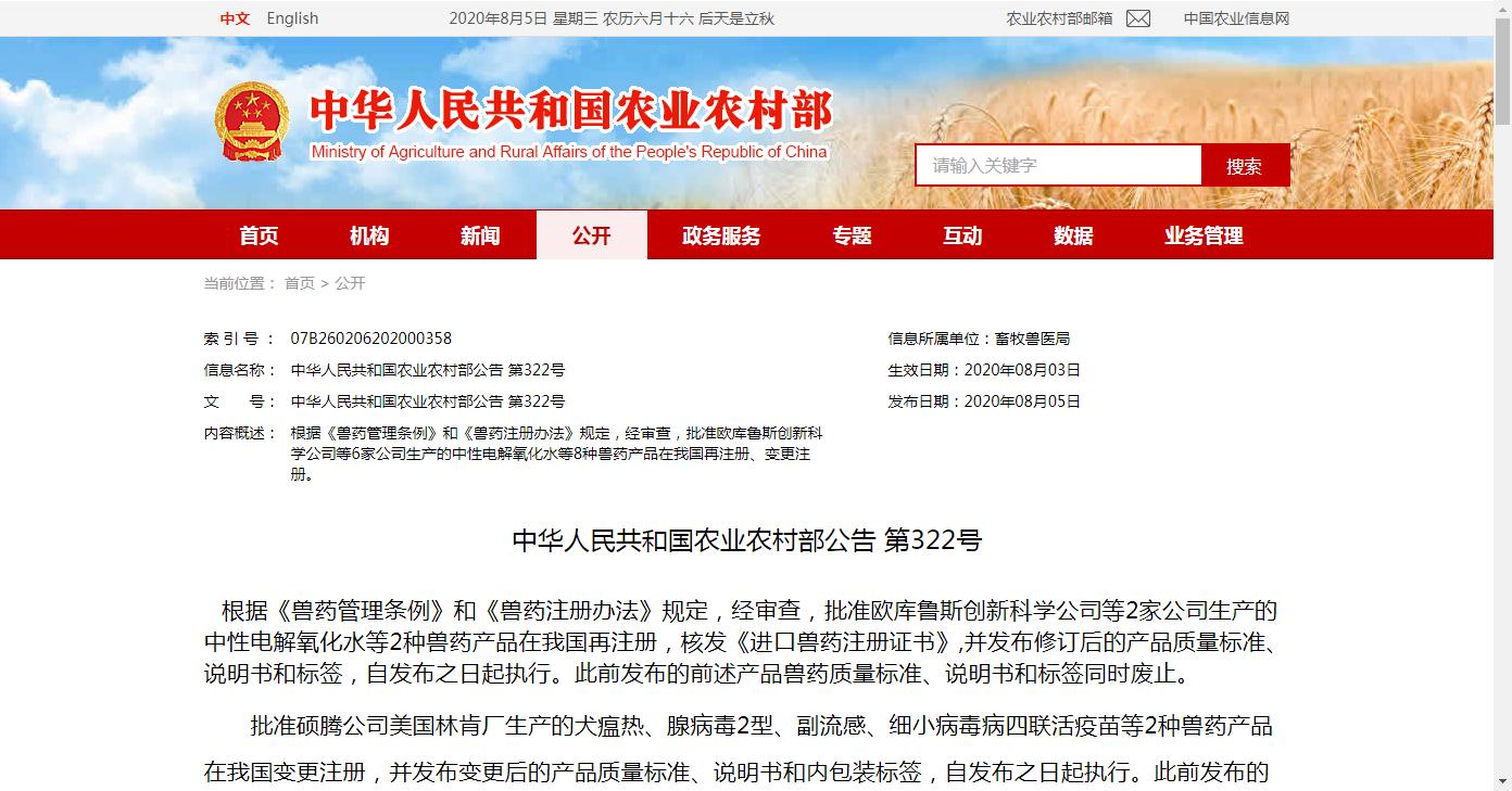 农业农村部:批准6家国际动保企业兽药产品在我国变更注册