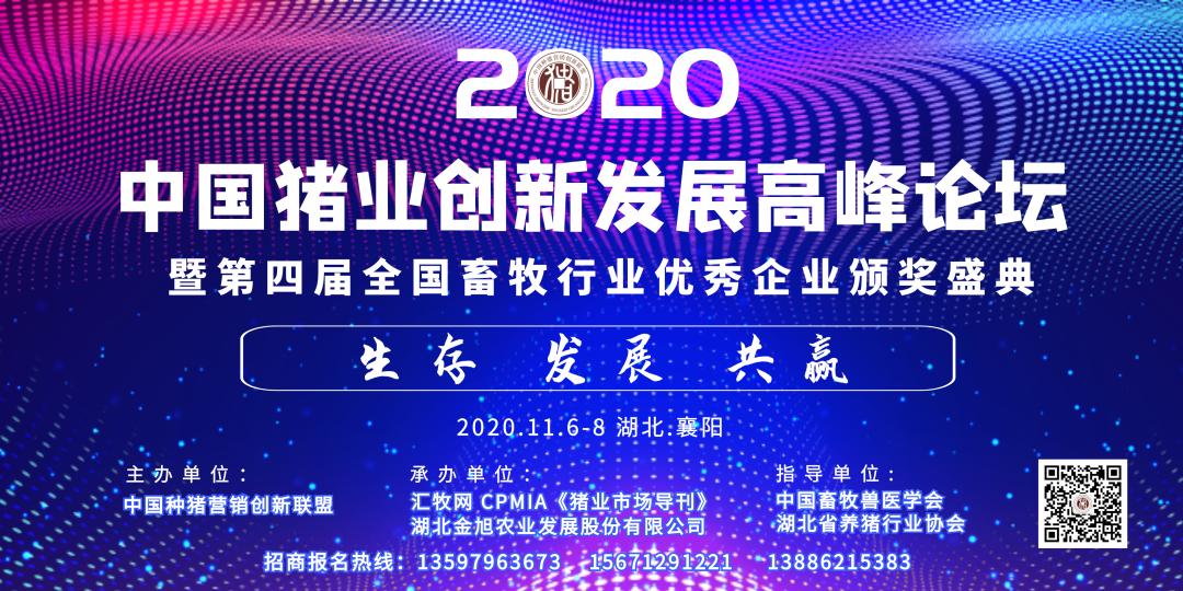 襄聚11月|2020中国猪业创新发展高峰论坛暨第四届全国畜牧行业优秀企业颁奖盛典