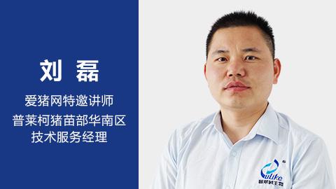 普莱柯云课堂 | 刘磊:副猪与支原体的危害及防控