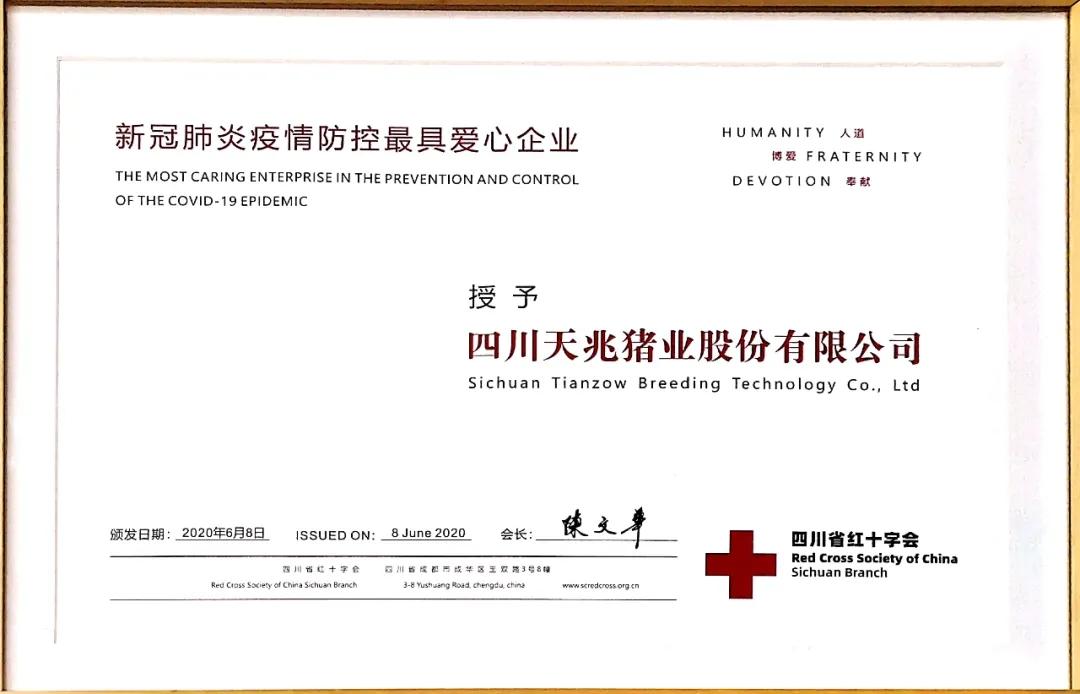 天兆猪业获评新冠肺炎疫情防控最具爱心企业