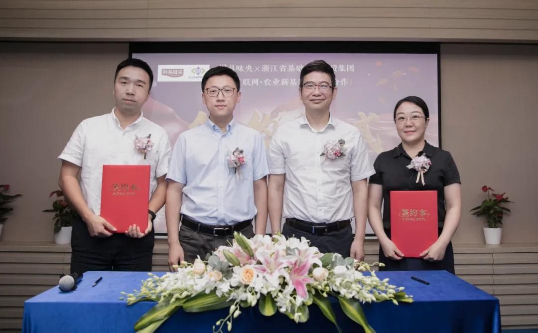 网易味央与浙江基投集团签约,拓展生猪养殖新模式