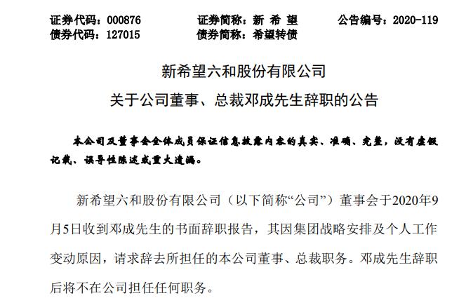 综合报道 | 新希望总裁邓成辞职,80后地产人张明贵接棒!刘畅接班七年三换总裁