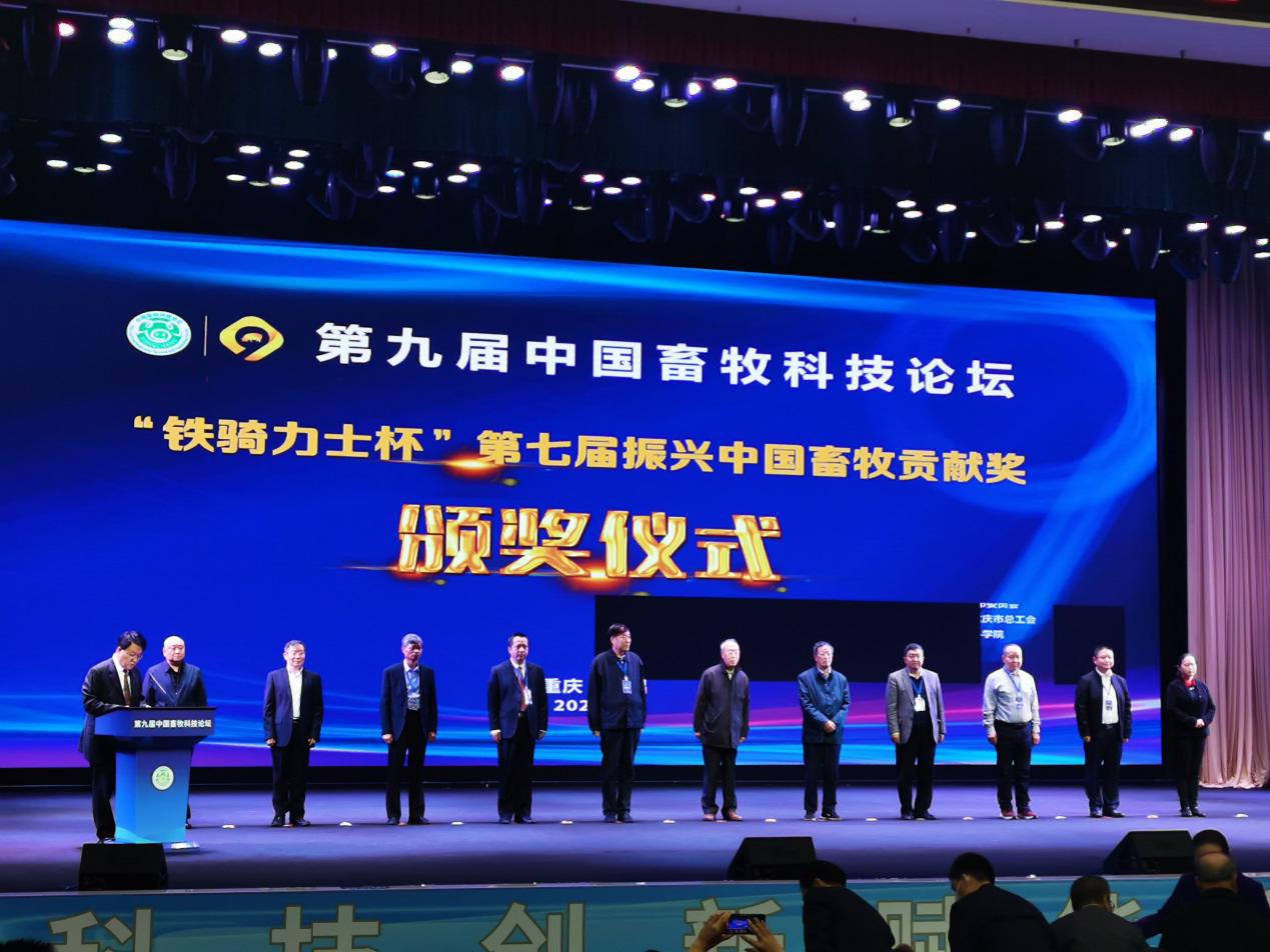 祝贺!田克恭研究员荣获第七届振兴中国畜牧贡献奖(杰出人物)