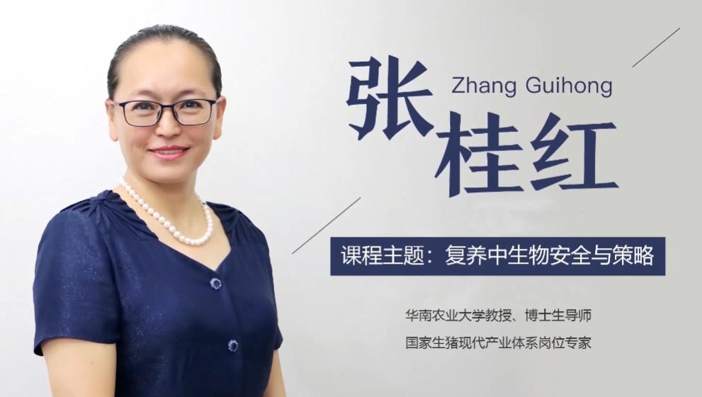 精品课 | 张桂红:复养中生物安全重点与策略