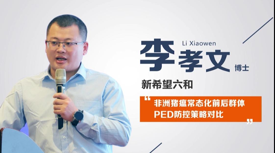 精品课 | 李孝文:非洲猪瘟常态化前后群体PED防控策略对比