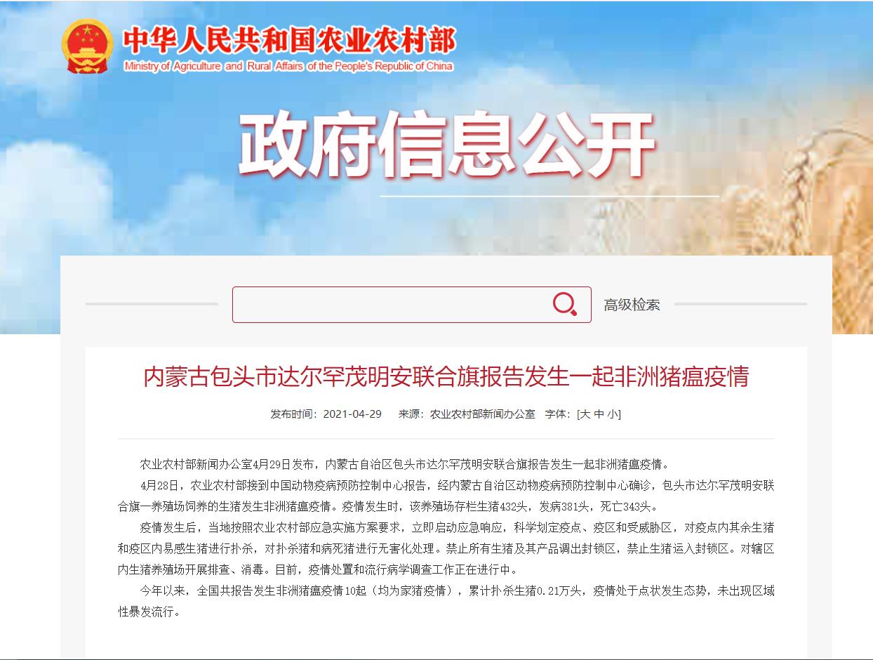 综合报道丨内蒙古包头市达尔罕茂明安联合旗报告发生一起非洲猪瘟疫情