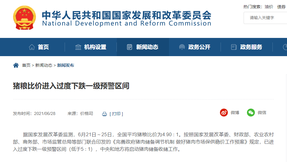国家发展改革委:中央和地方将启动猪肉储备收储工作