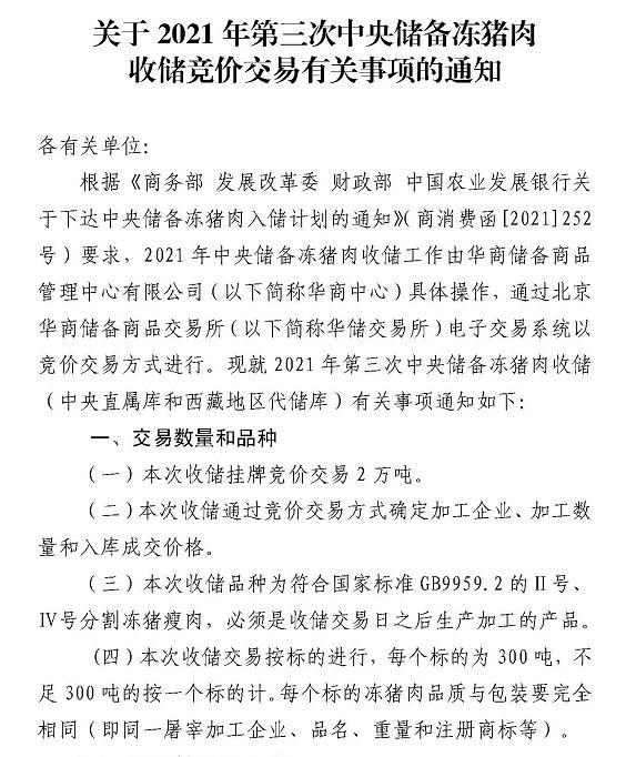 综合报道丨官方再出手!将收储竞价交易2万吨冻猪肉