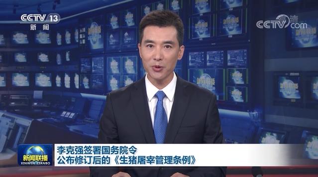 综合报道丨李克强签署国务院令 公布修订后的《生猪屠宰管理条例》
