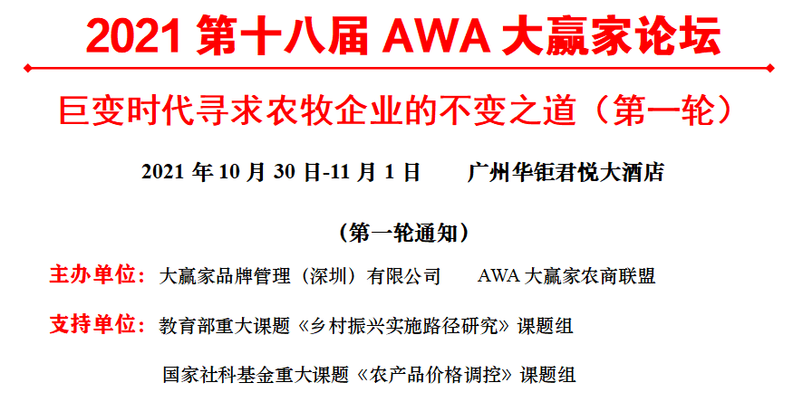 2021第十八届AWA大赢家论坛  巨变时代寻求农牧企业的不变之道(第一轮通知)
