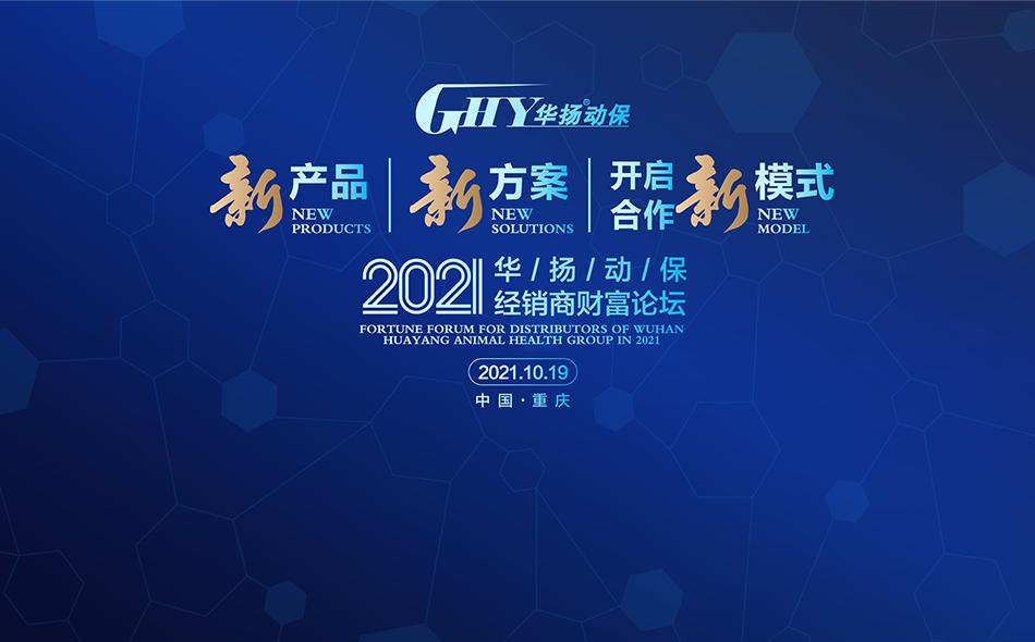 2021华扬动保经销商财富论坛即将开启!