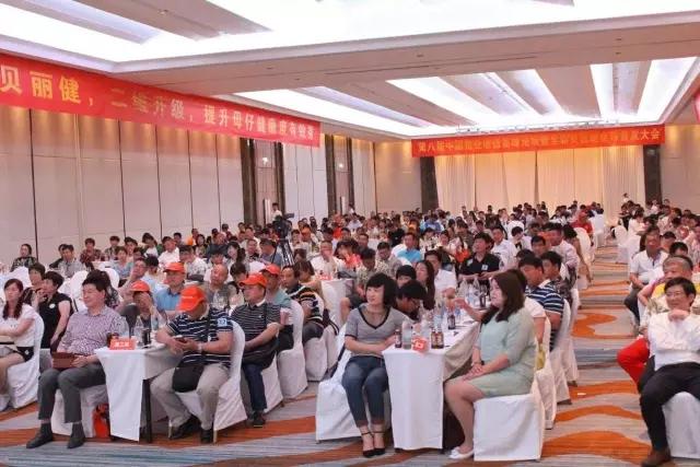 热烈祝贺中国猪业增值高峰论坛暨全新贝丽健全球首发大会盛大召开