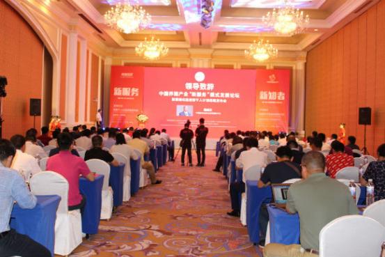 """2017中国养猪产业""""新服务""""模式发展论坛在青岛召开"""