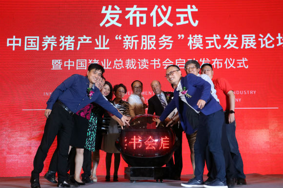 中国猪业总裁读书会启动仪式在青岛举行