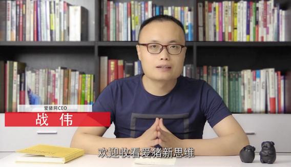 《爱猪新思维》62期:中国养猪产业结构的特点是什么?