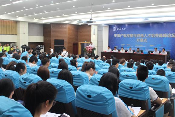 生猪产业发展与双创人才培养高峰论坛在西南大学荣昌校区召开