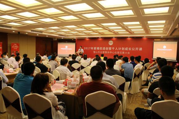 2017年爱猪优选创客千人计划成长公开课在山东隆重召开