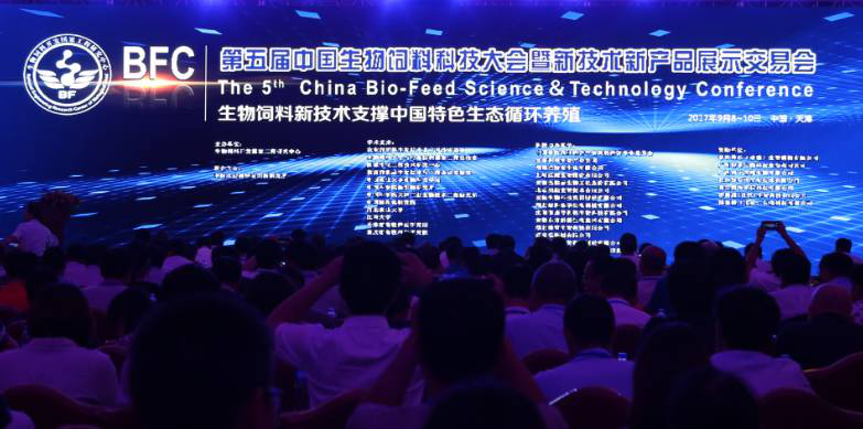 五载聚力 一朝绽放——BFC.第五届中国生物饲料科技大会全景回顾
