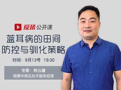 【爱猪公开课第030期】林云雄:蓝耳病成功免疫分为四步走!