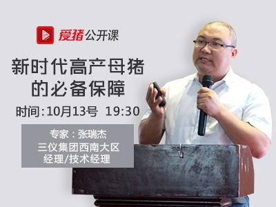 【爱猪公开课037期】张瑞杰:奶宝宝给养殖场带来什么效益?