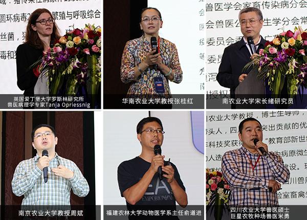 普莱柯新产品发布会上国内外专家传授了哪些新理念?