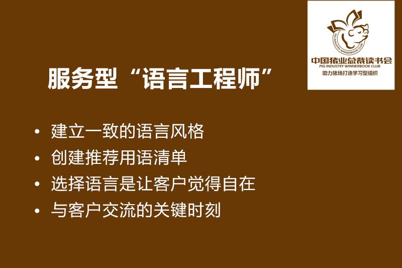 """【第49周第2篇】:服务型""""语言工程师"""""""