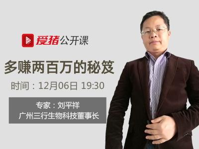 【爱猪公开课052期】刘平祥:造血营养是猪只必需的营养