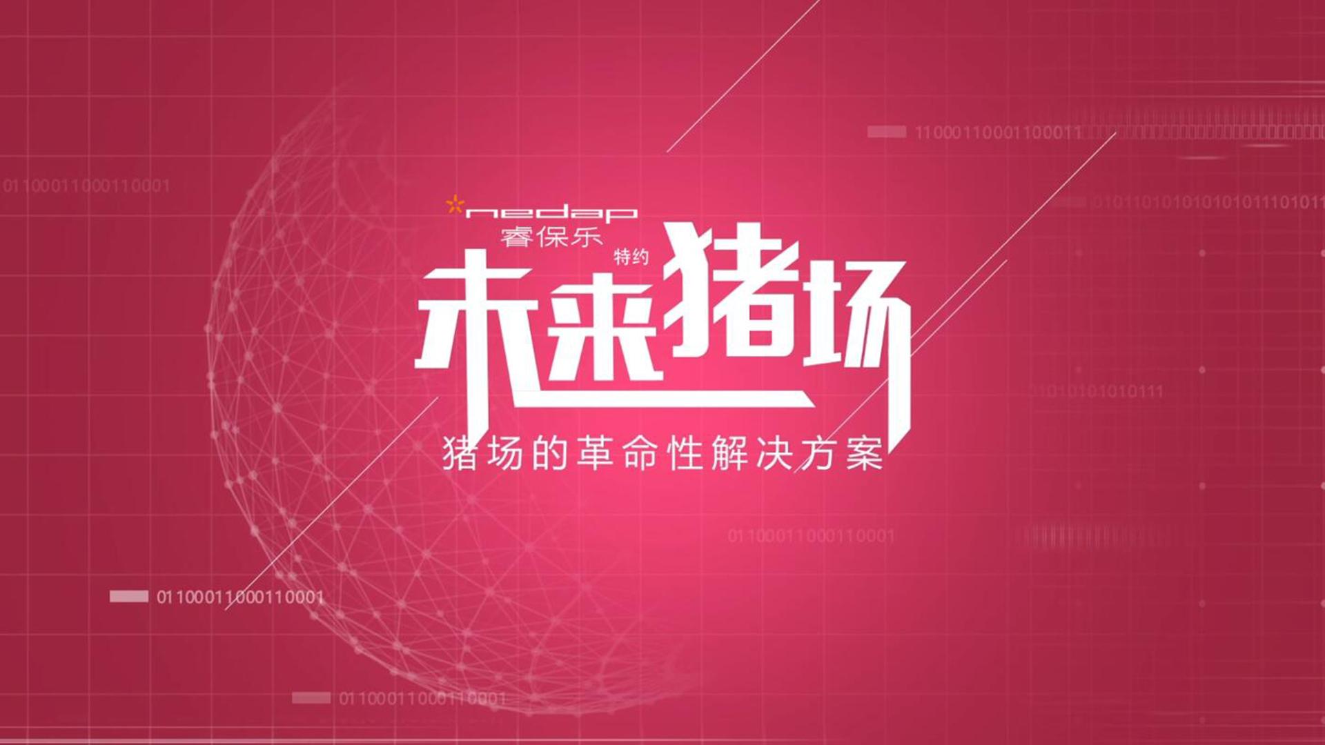 【未来猪场第四期】以智能化为核心缔造产品价值
