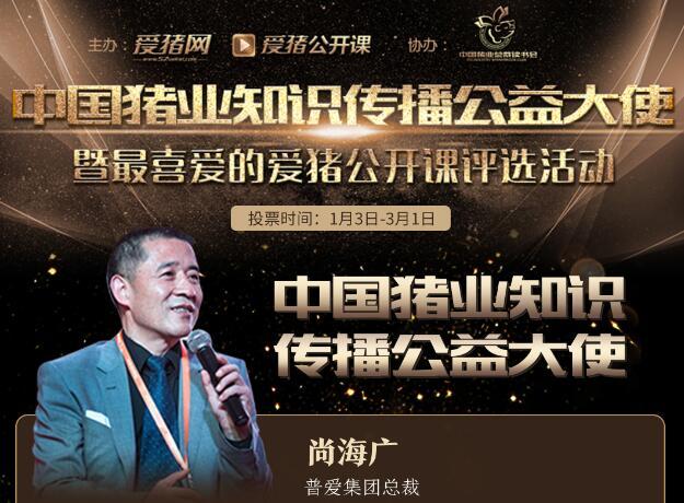 第09期爱猪公开课推荐讲师:尚海广