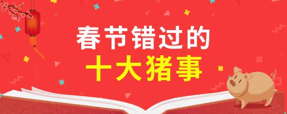 【春节错过的十大猪事】牧原2107年头均盈利约 327 元;中国将建百个大型现代化猪场