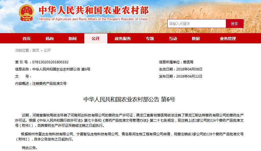 农业农村部注销250个兽药产品文号