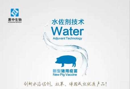4月18日,相约长沙,相约惠中生物新型水佐剂疫苗